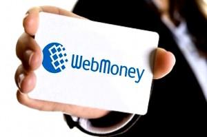 займ webmoney с формальным аттестатом