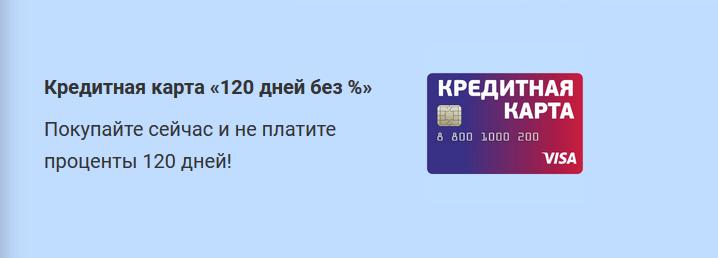 Кредитная карта с лимитом 100 дней